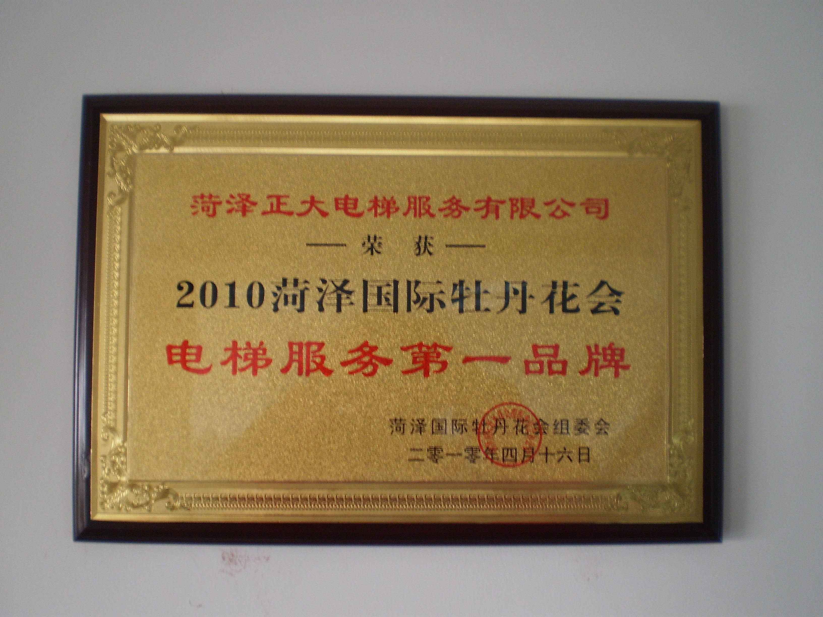 2010年牡丹花会电梯服务第一品牌