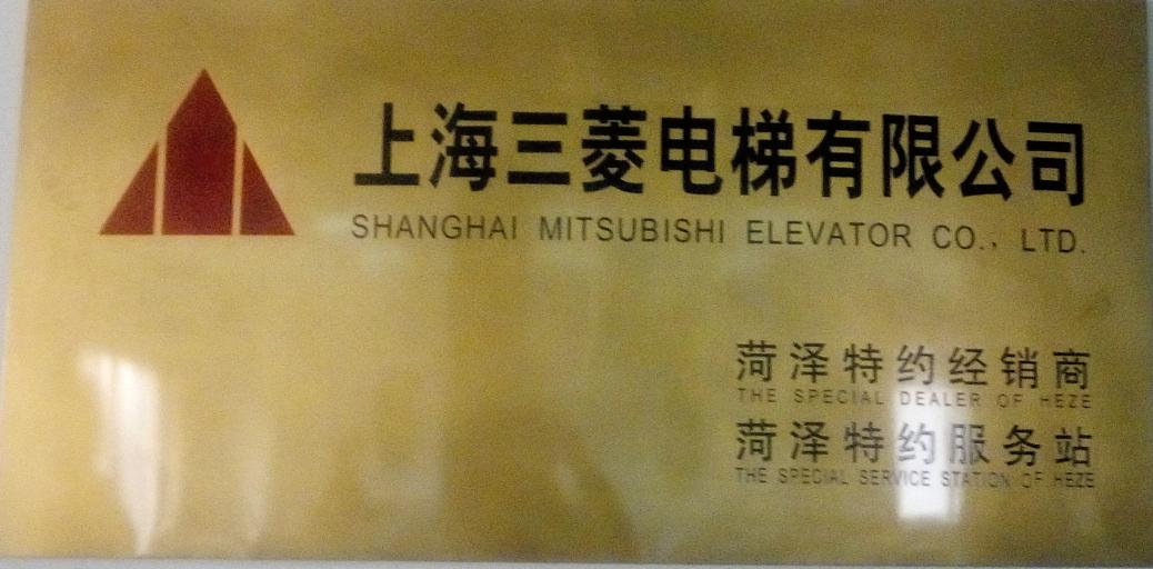 三菱电梯服务站标牌