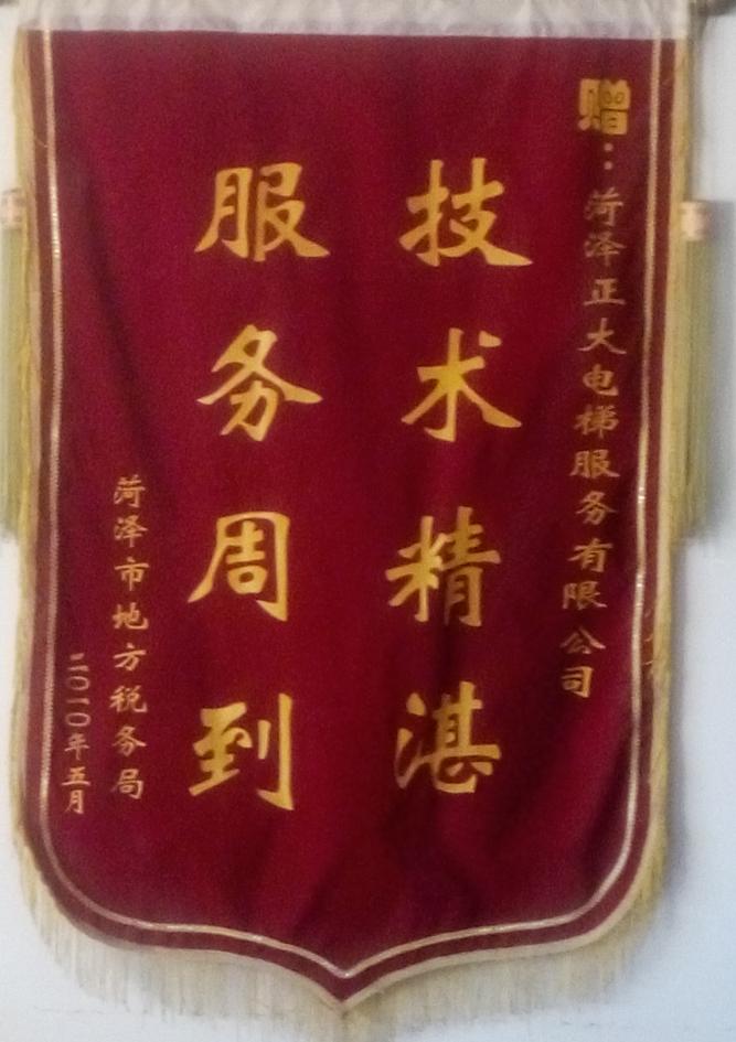 市地税局锦旗