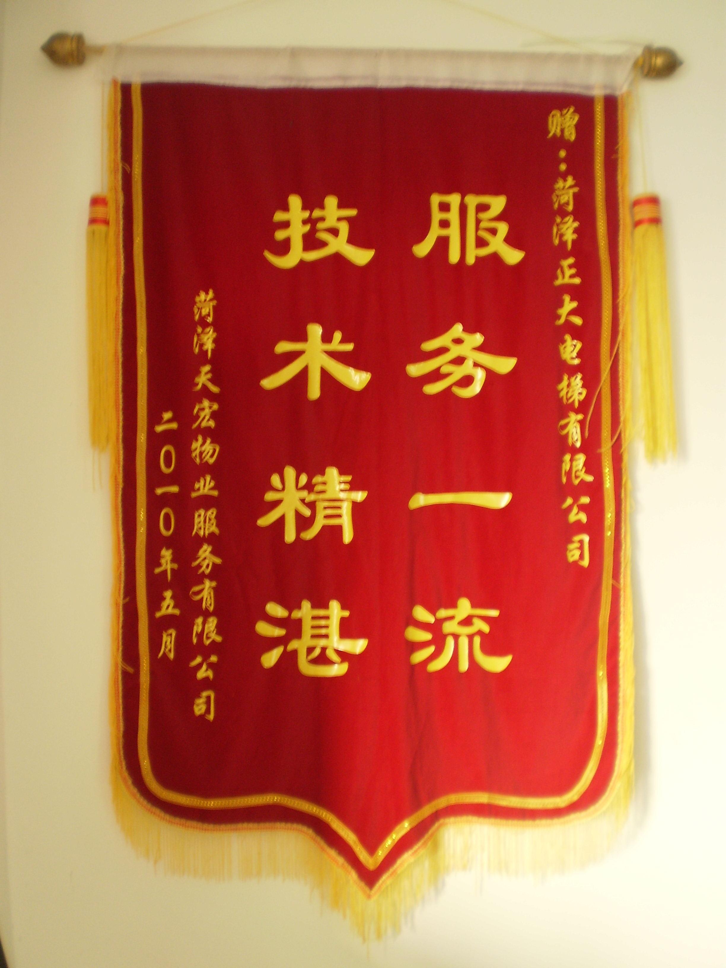 天宏物业锦旗