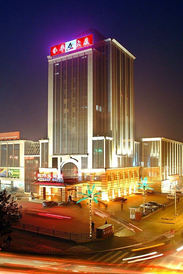 菏泽和平大酒店